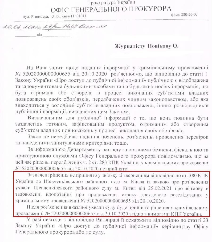 справа Татарова досі не в суді