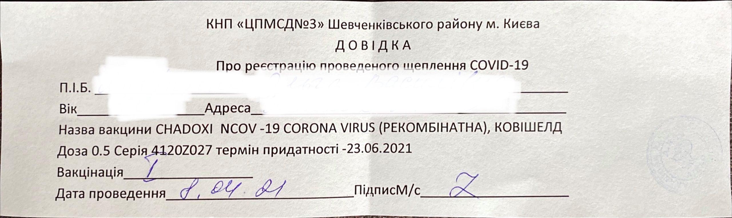 вакцинация довідка