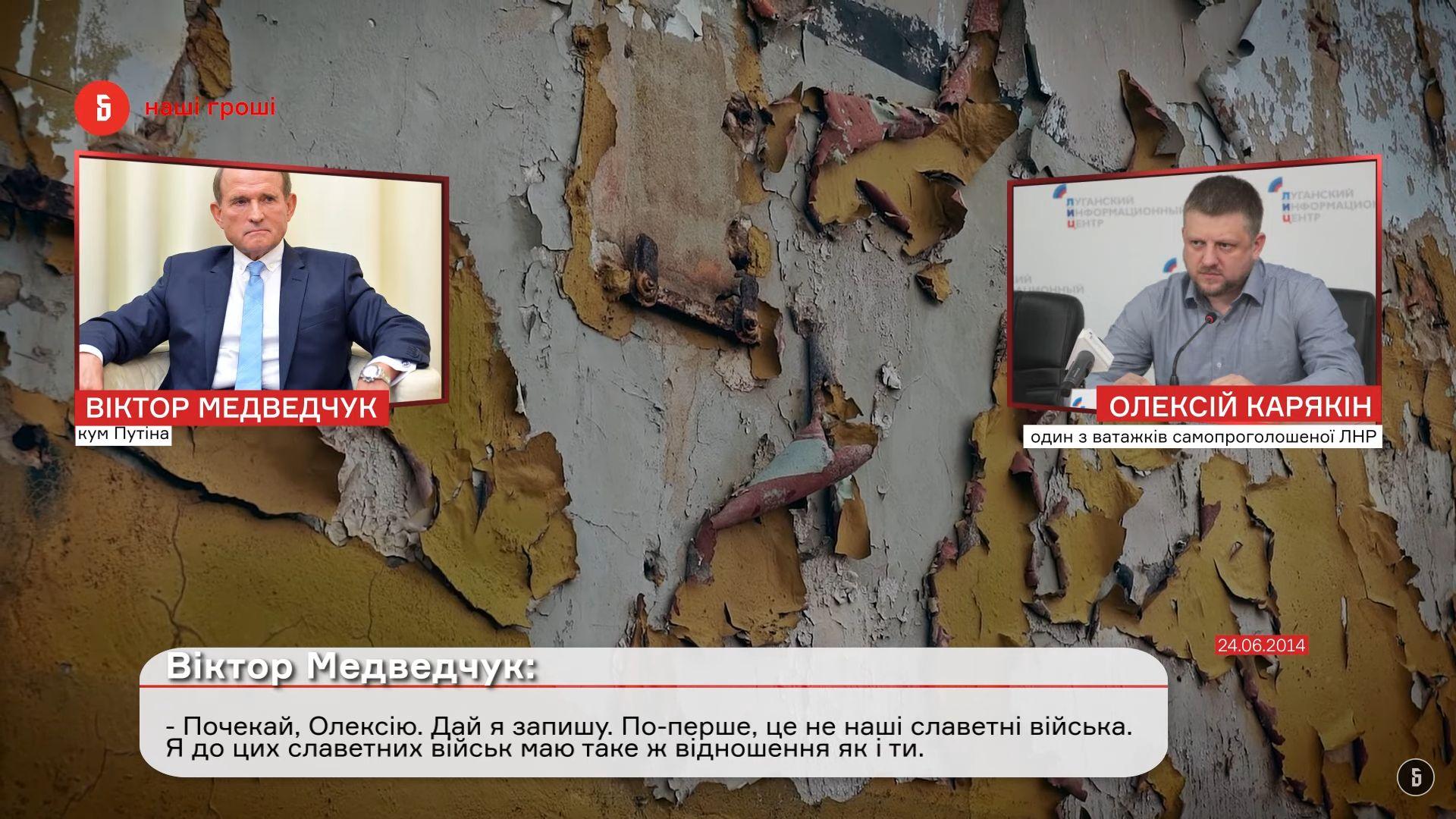 порошенко медведчук