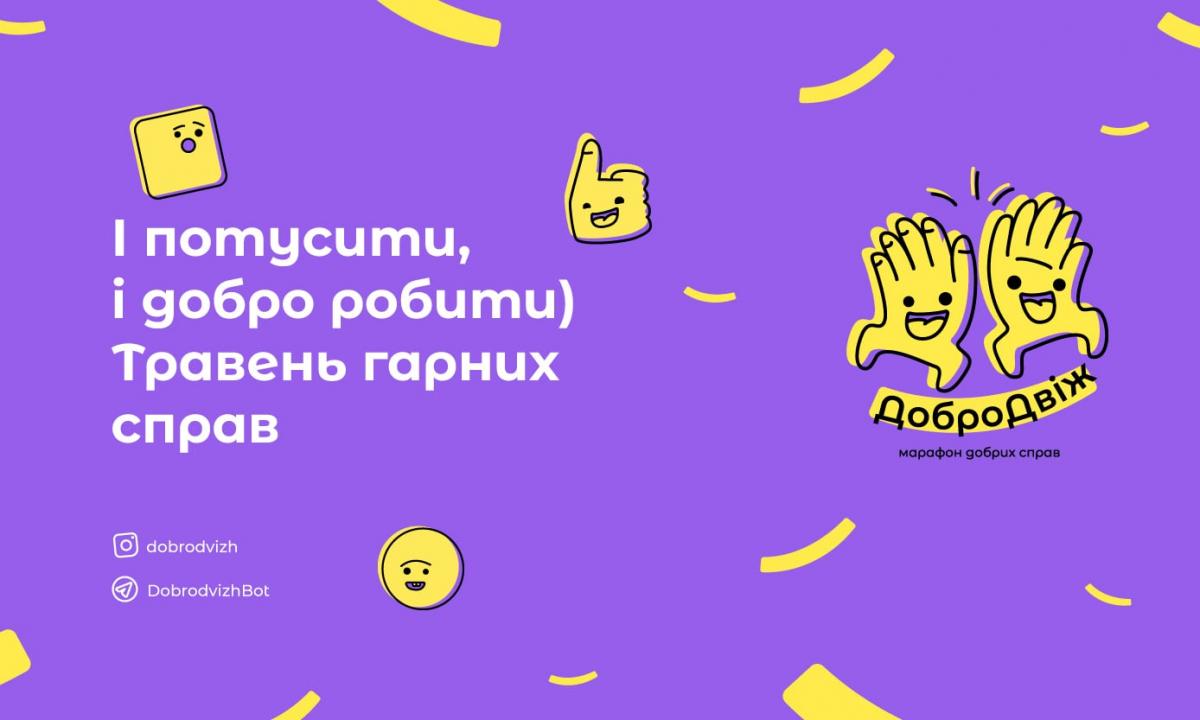 Telegram-бот для добрих справ