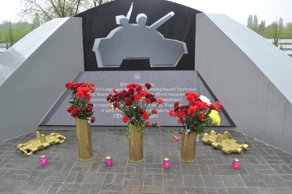 У Кривому Розі створили меморіал