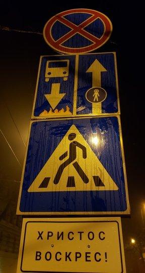 У Львові з'явилися незвичні дорожні знаки