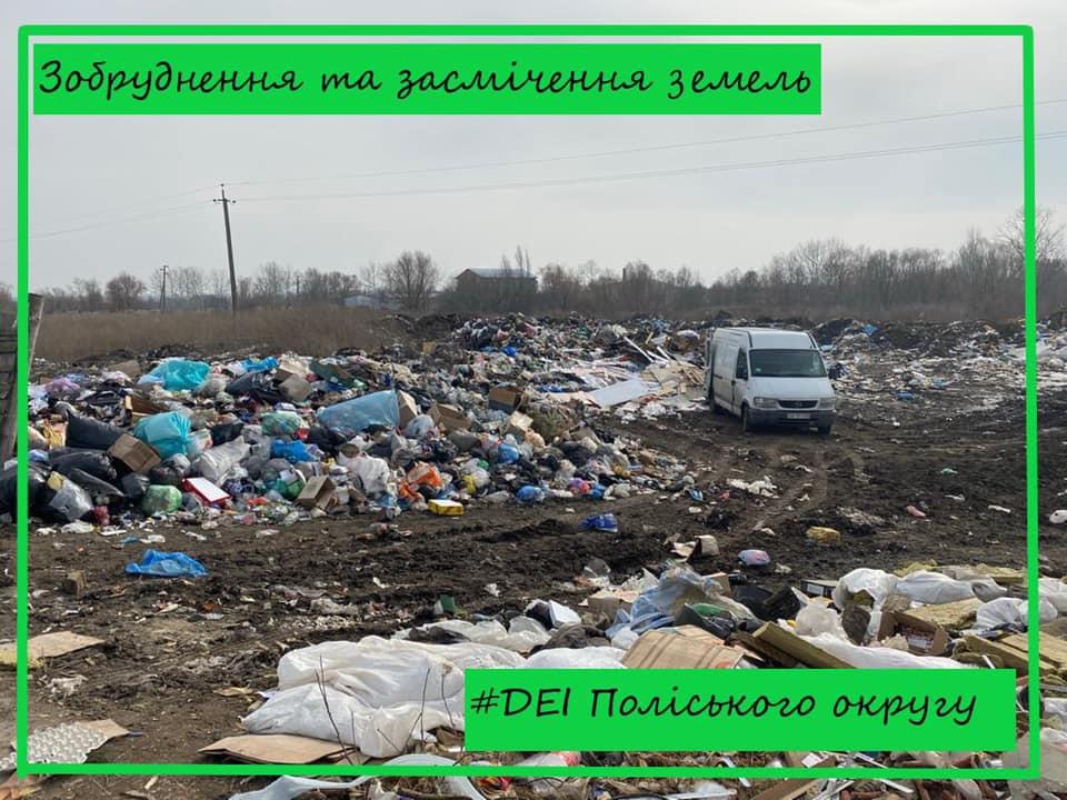 космічній зйомці сміттєвого звалища на Житомирщині