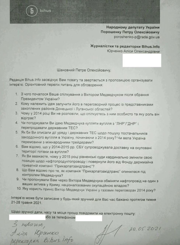 порошенко адвокат збрехав
