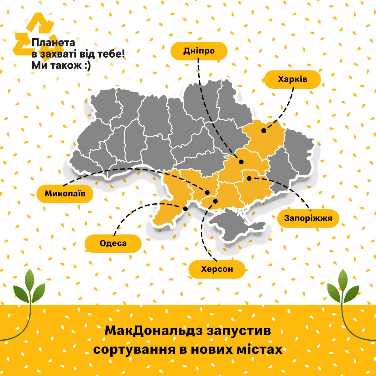МсDonalds запустив сортування відходів в ресторанах ще шести міст України