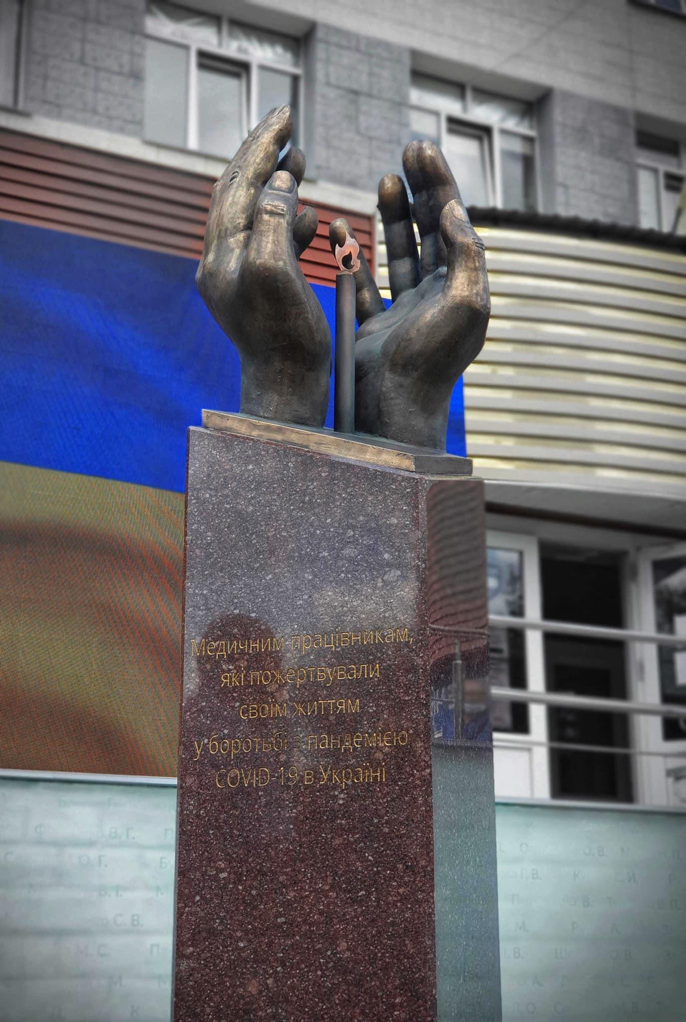 Пам'ятник загиблих лікарям