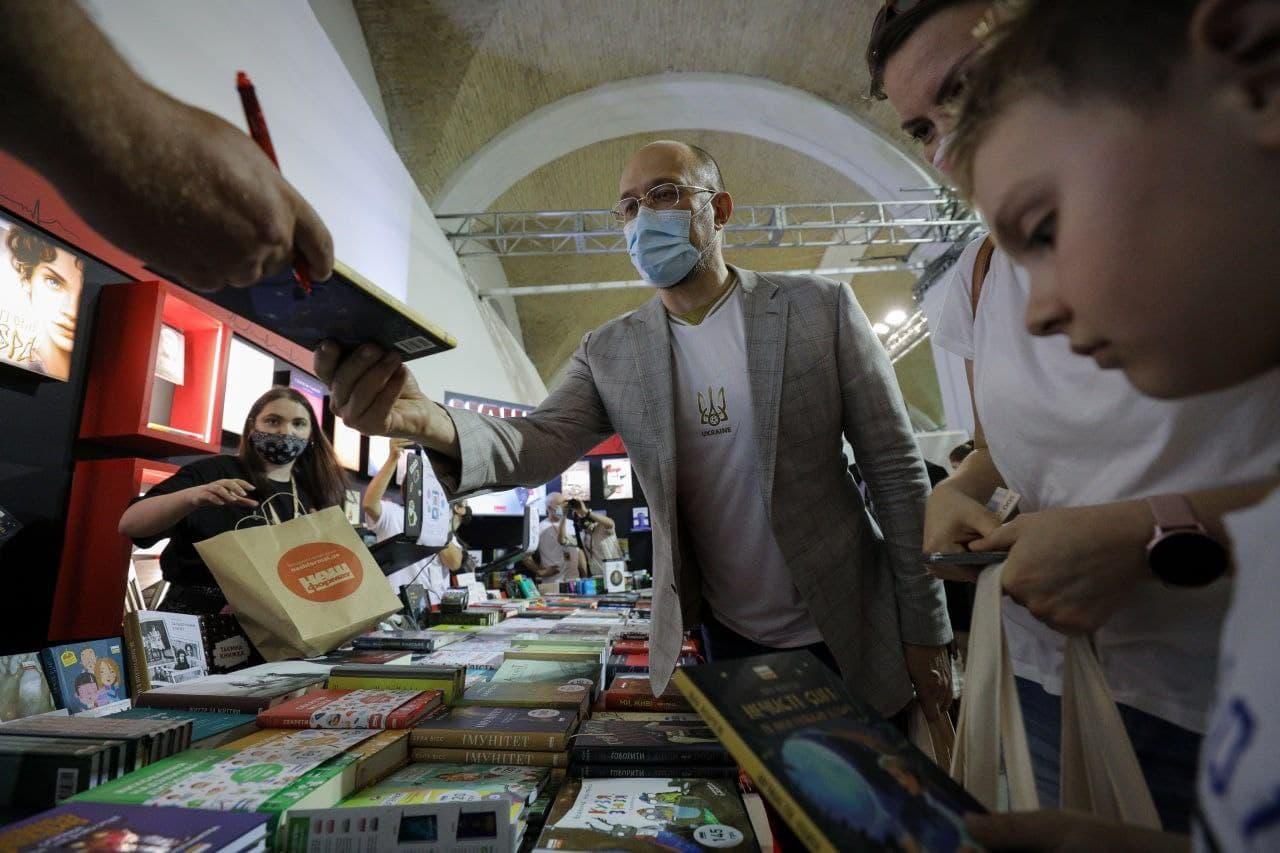 Шмигаль на Книжковому Арсеналі