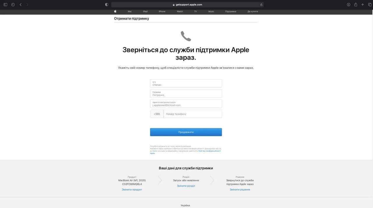 Служба підтримки Apple українською