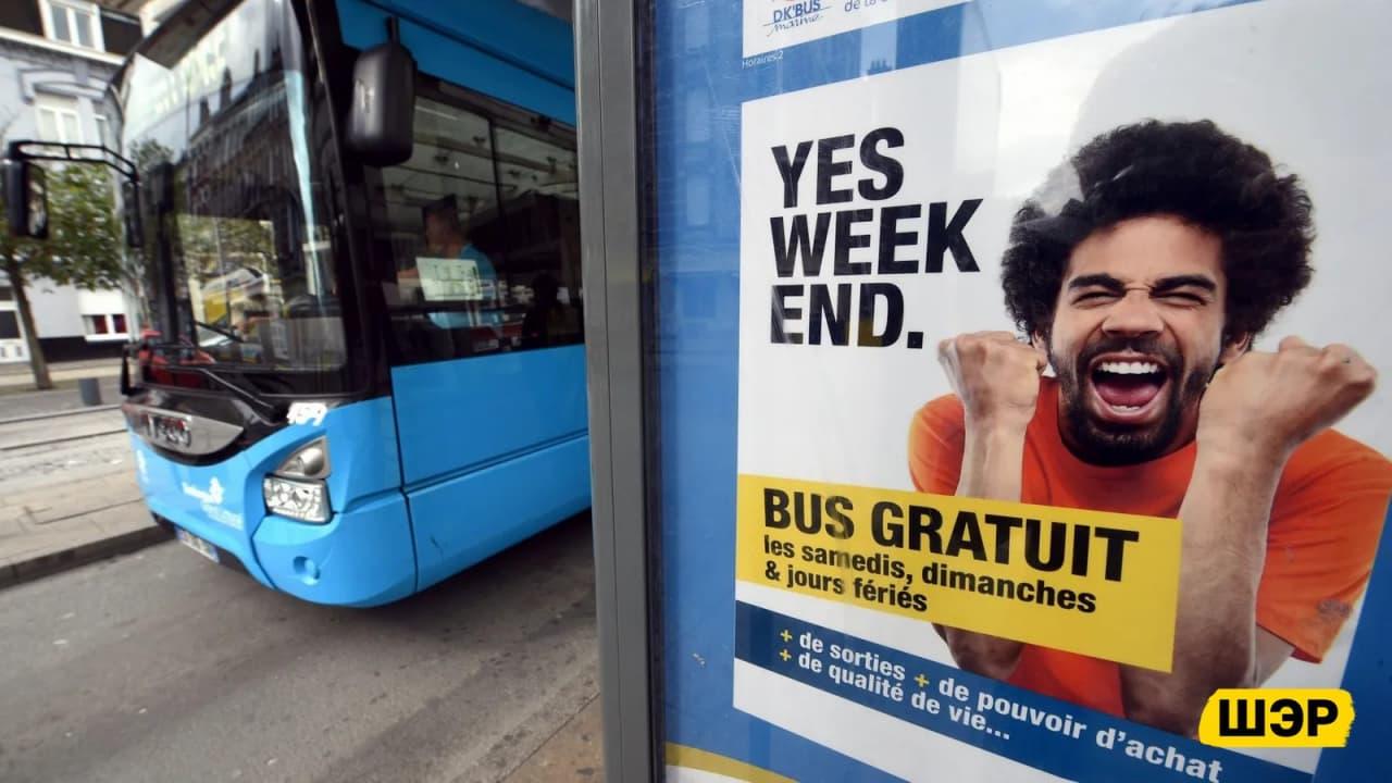 Во Франции общественный транспорт бесплатным