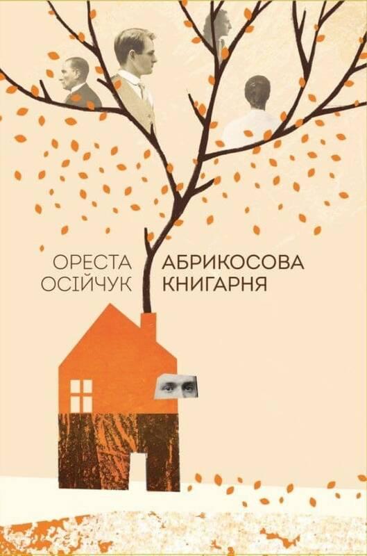 Ореста Осійчук