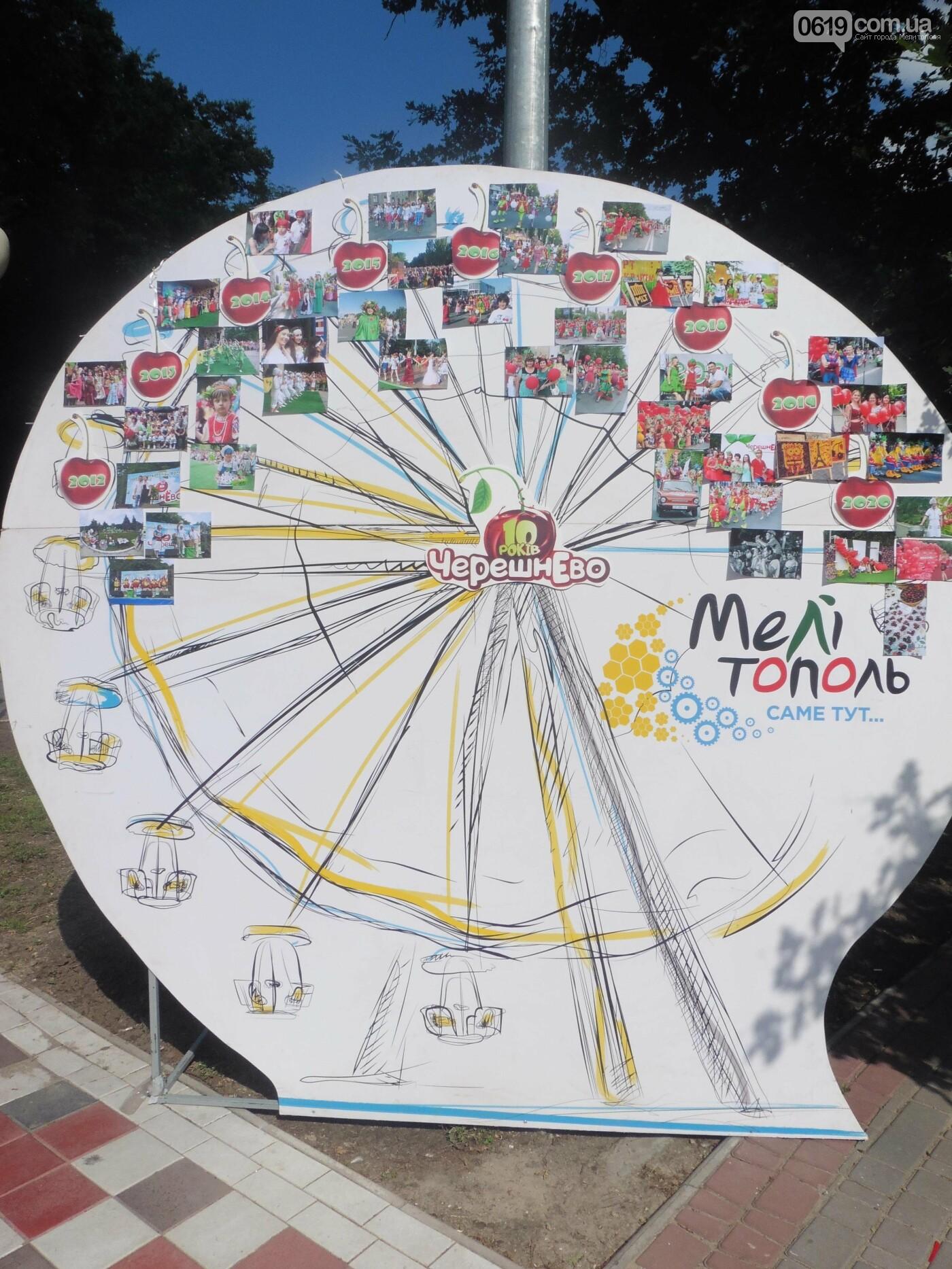 мелитополь фестиваль черешни 1
