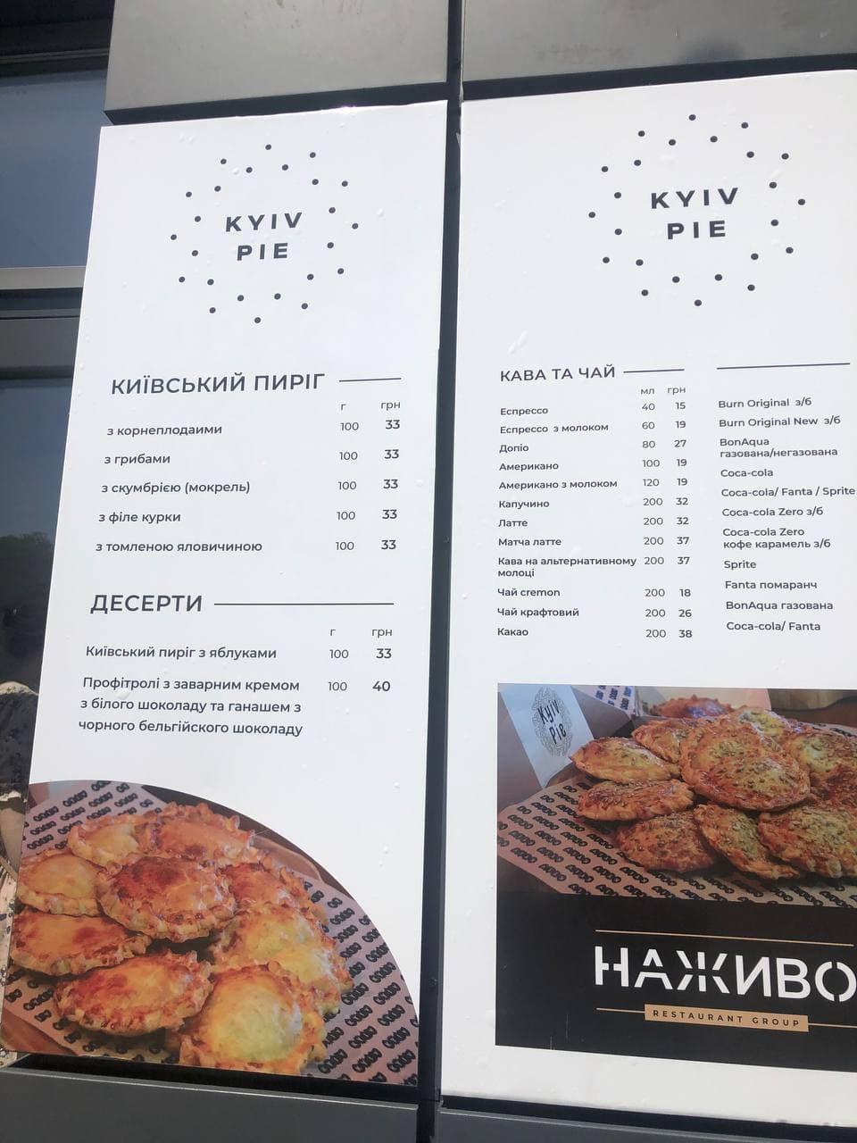 пиріг Kyiv Pie