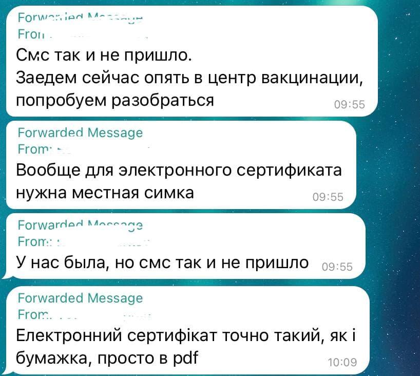 Українські вболівальники масово робили щеплення у Румунії