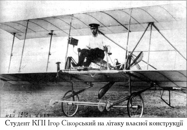 Ігор Сікорський