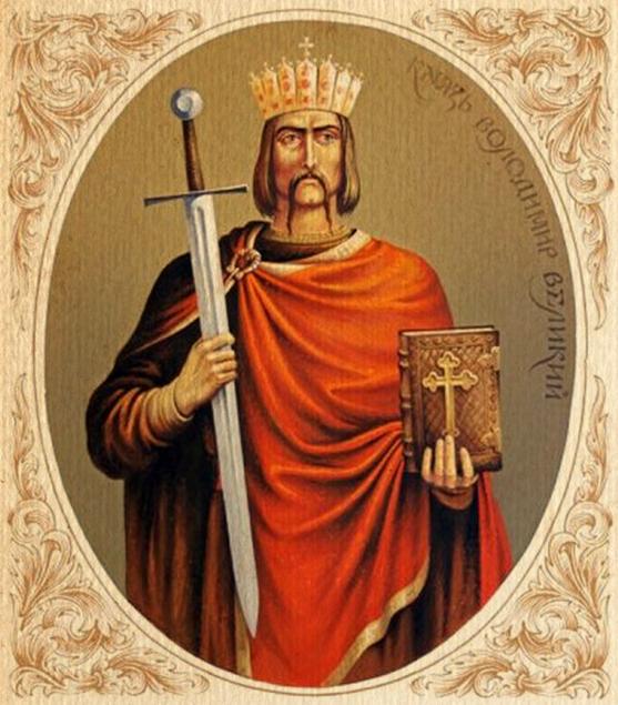 Великий Володимир Святославич