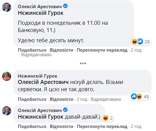 Арестович відповідає у коментарях