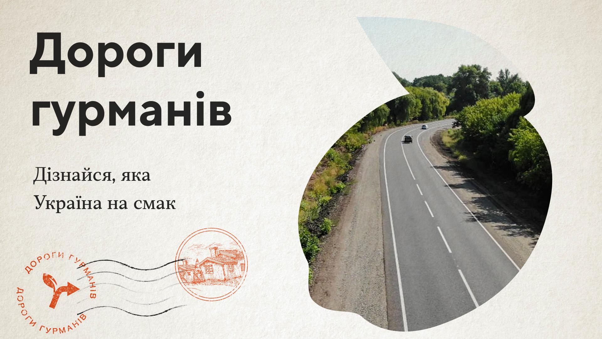 Дороги гурманів. 100 крафтових місць України