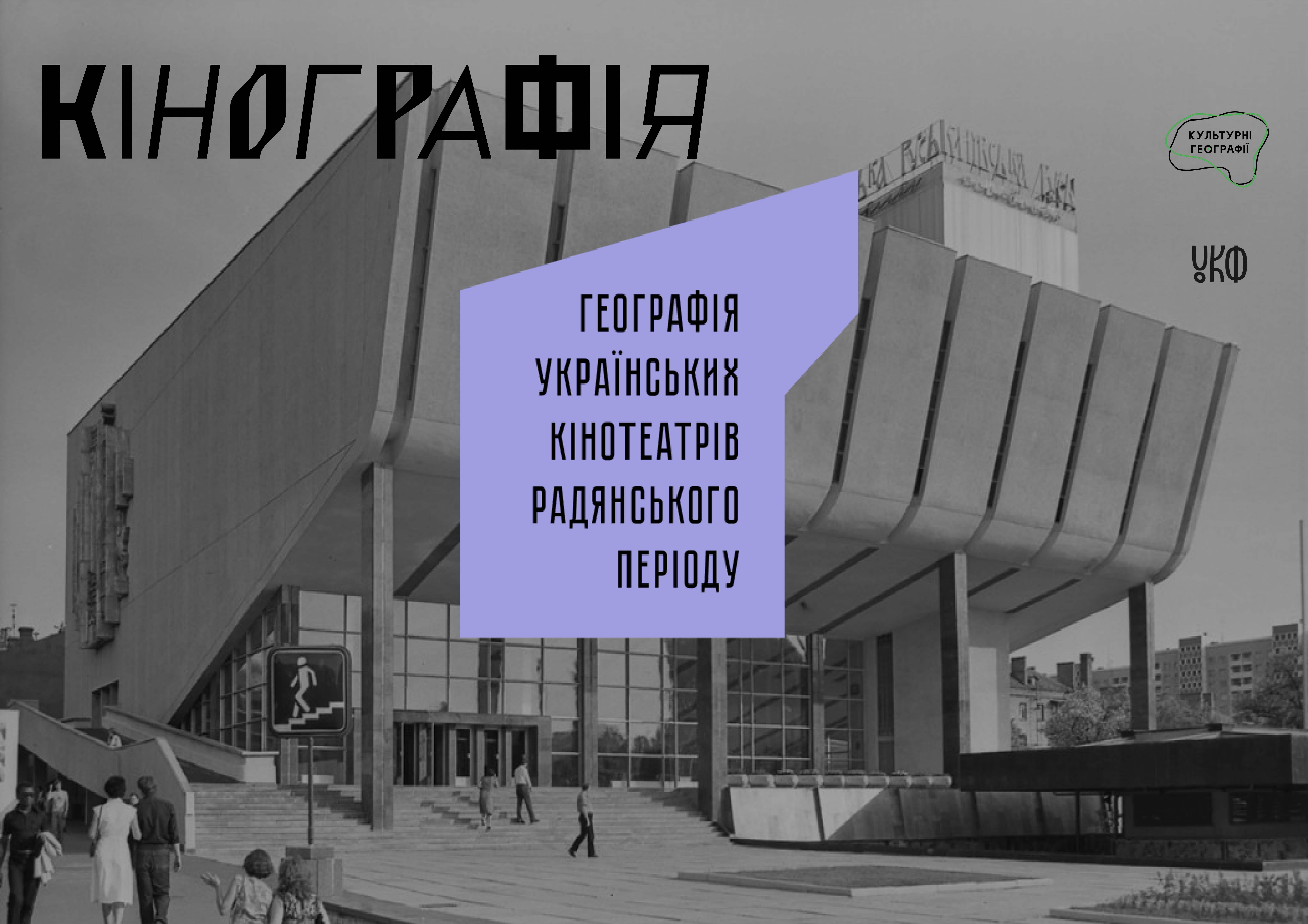 Українські дослідниці створюють інтерактивну мапу кінотеатрів радянського періоду