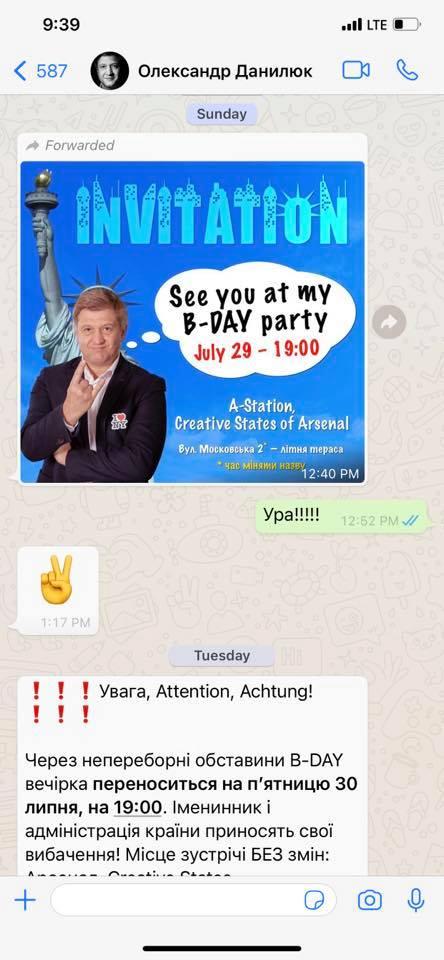 Запрошення Милованова на день народження Данилюка