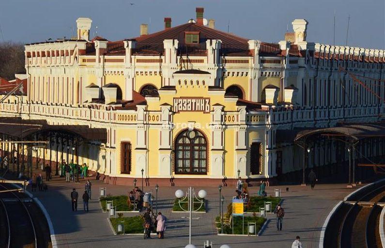 Вокзал в Козятині (Вінницька область)