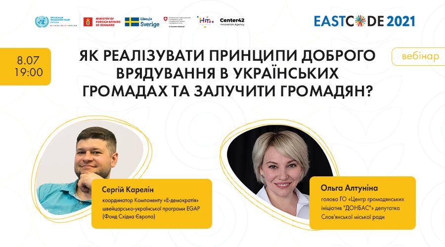як реалізувати принципи доброго врядування в українських громадах та залучити громадян