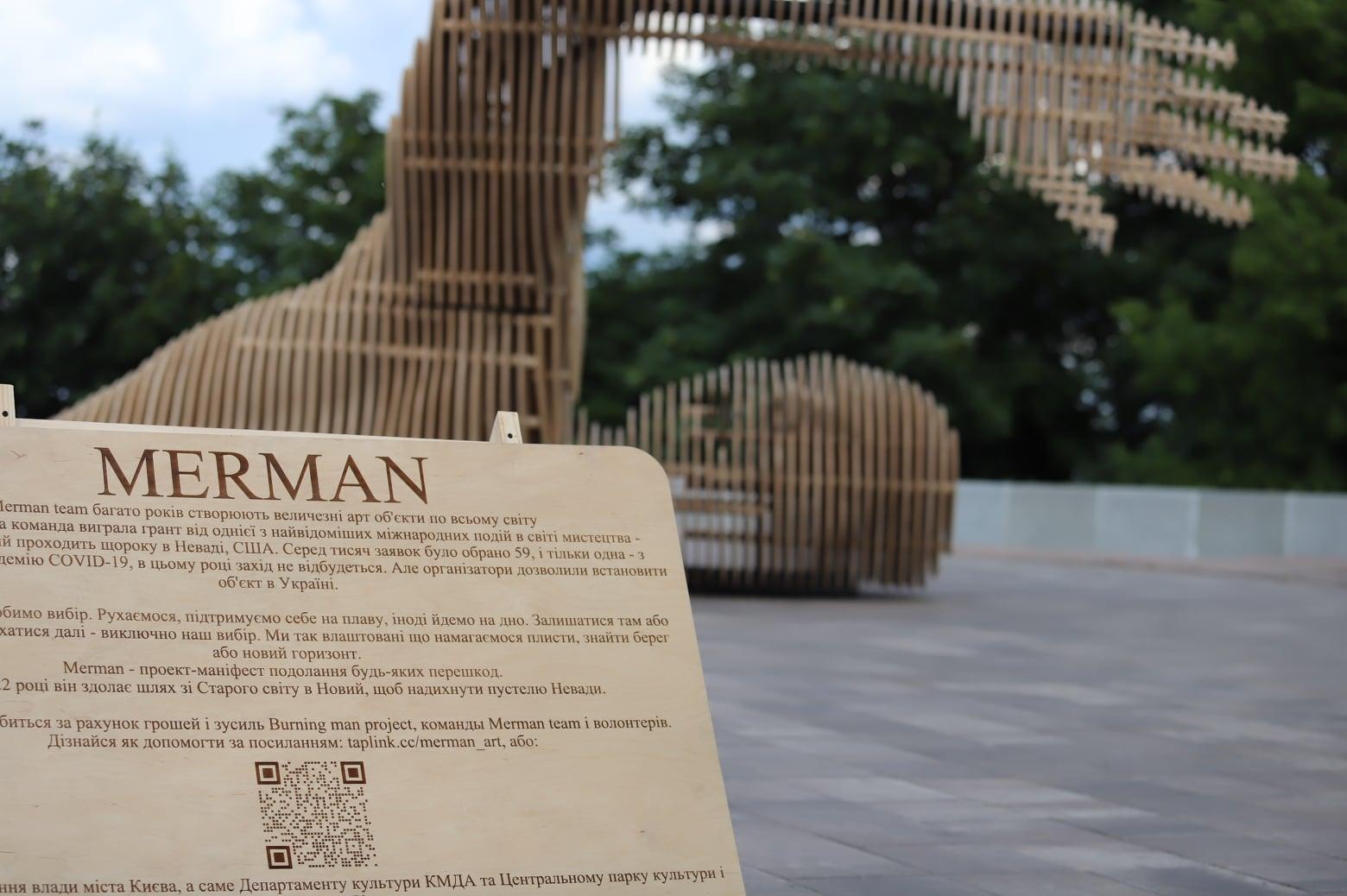 проєкт Merman