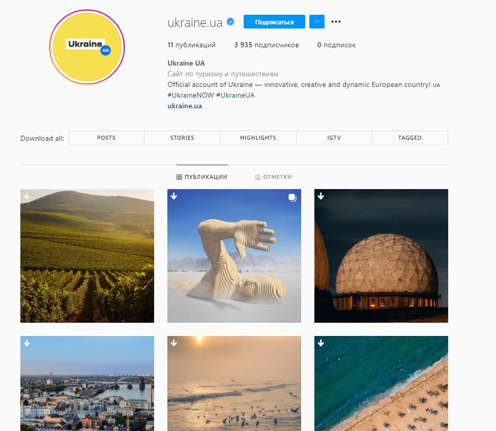 В України в Instagram з'явилася офіційна англомовна сторінка