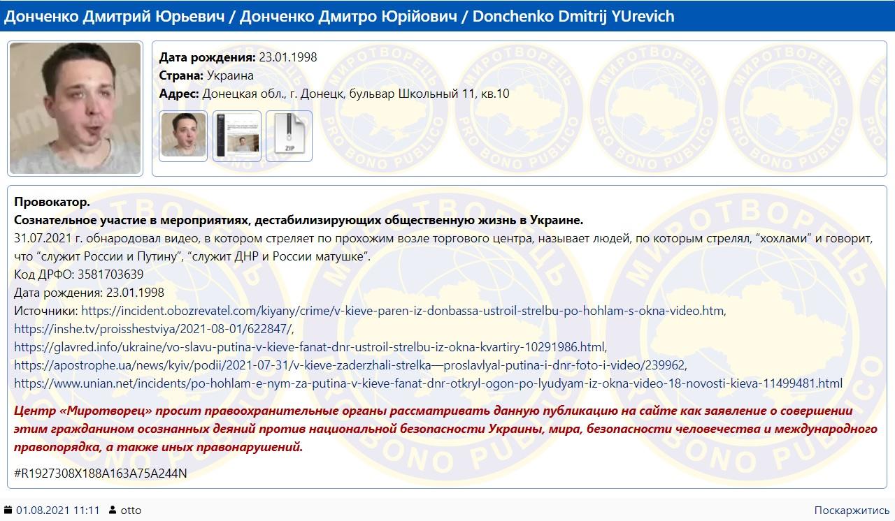 Дмитра Донченка внесли до Миротворця