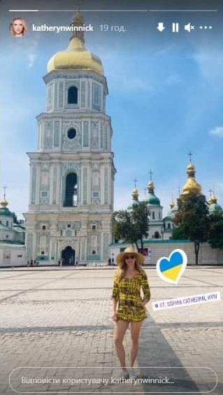Катерина Винник у Києві