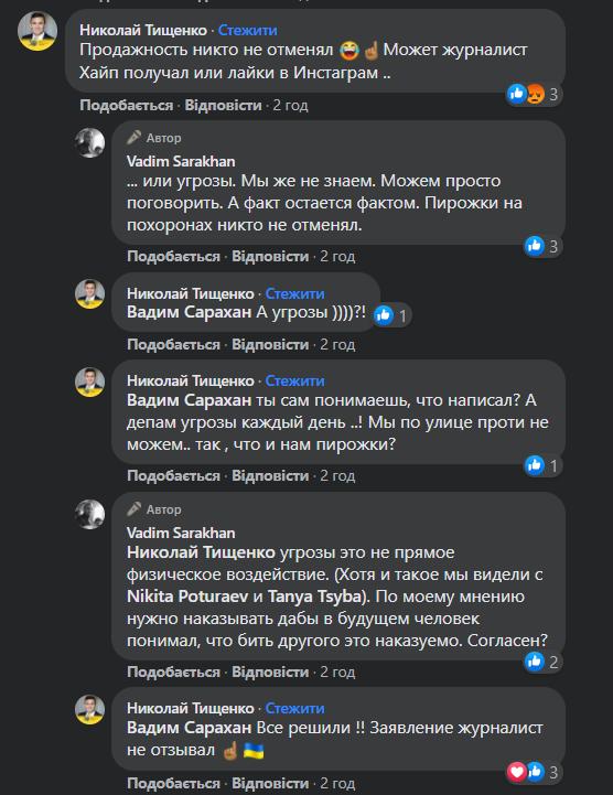 Тищенко про побиття журналіста
