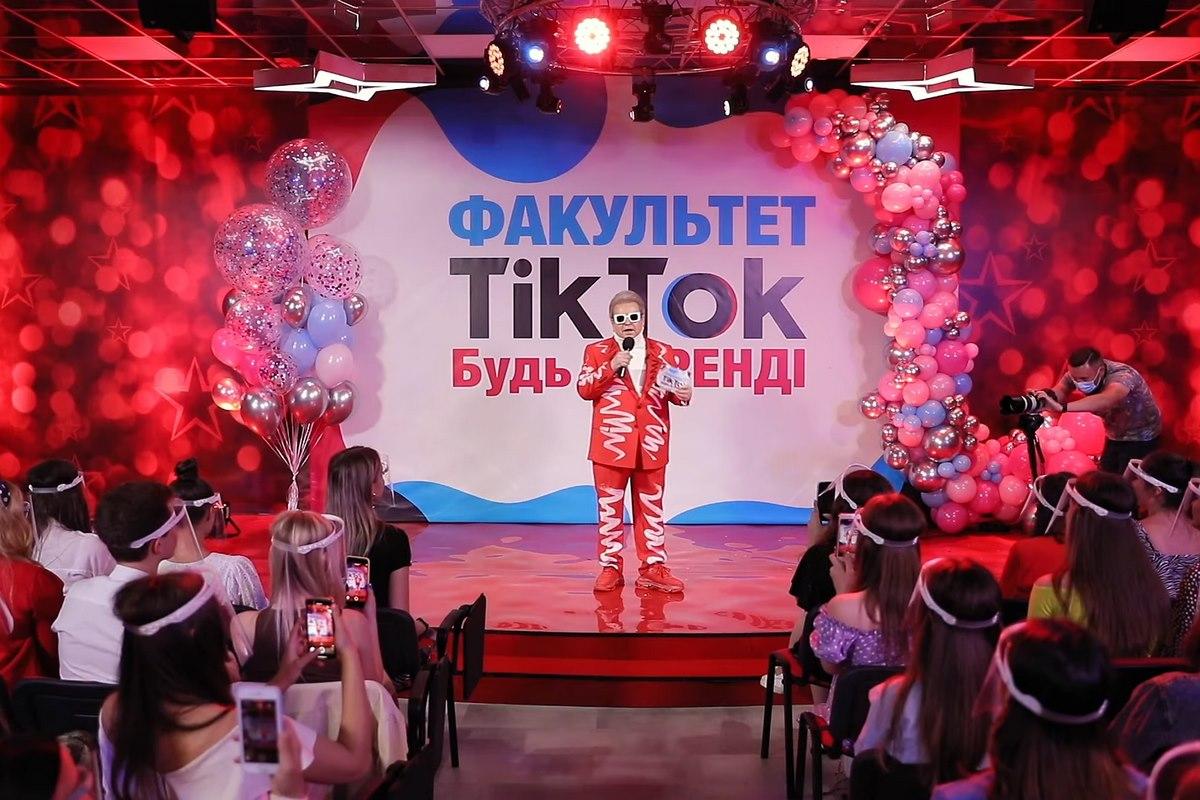 Університет Поплавського відкрив факультет у ТikТоk