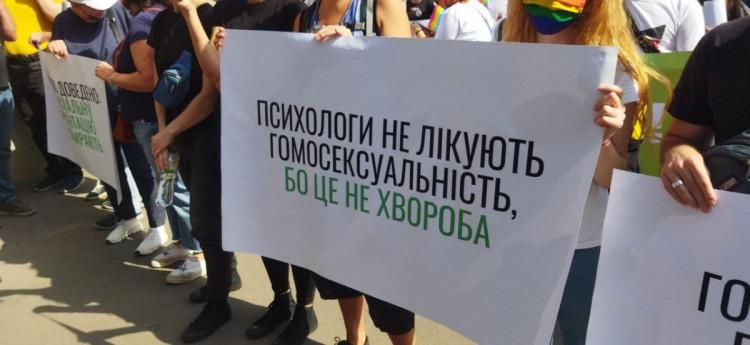 Харків Прайд