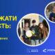 Respect dignity: three stories of initiative Ukrainians