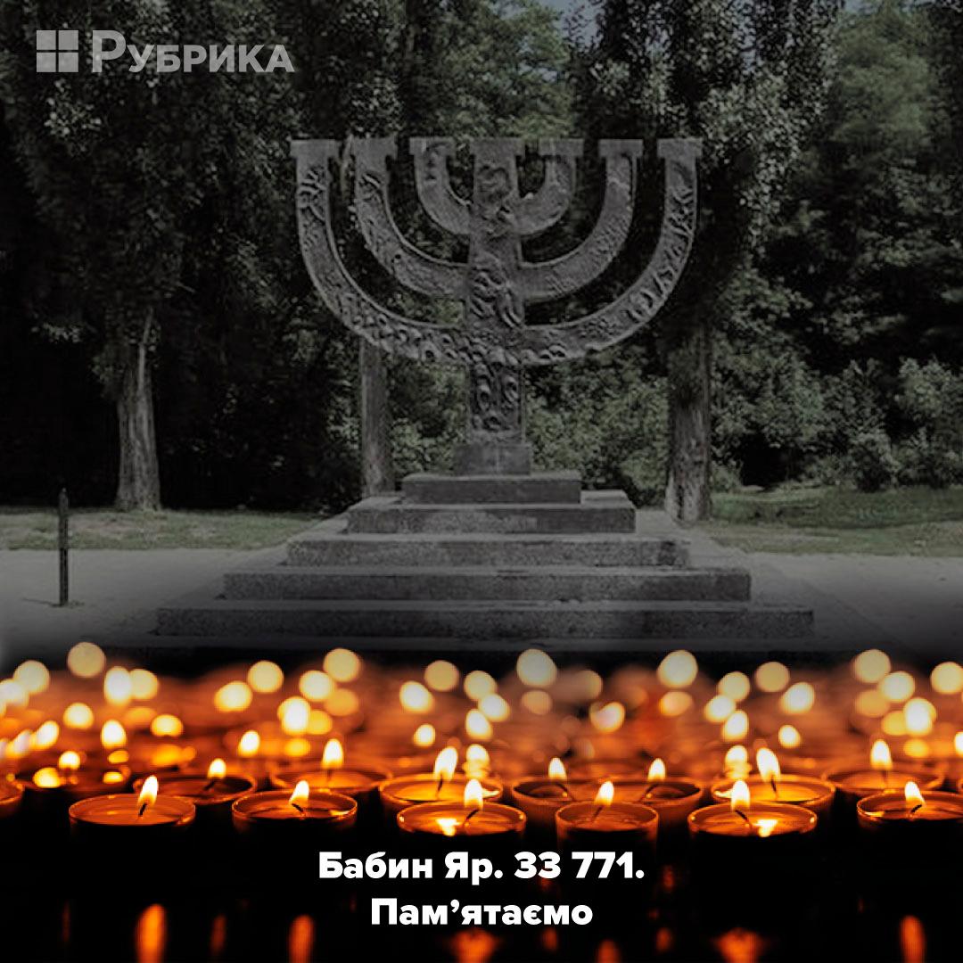 В Україні сьогодні вшановують пам'ять жертв Бабиного Яру