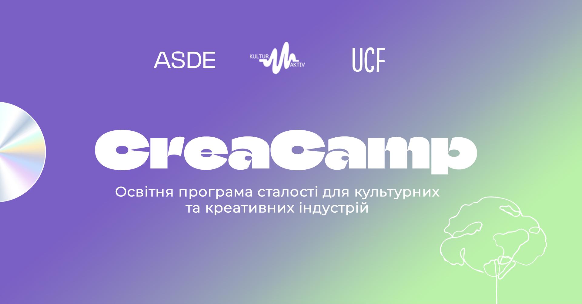 В Україні запустили освітній кемп зі сталого розвитку