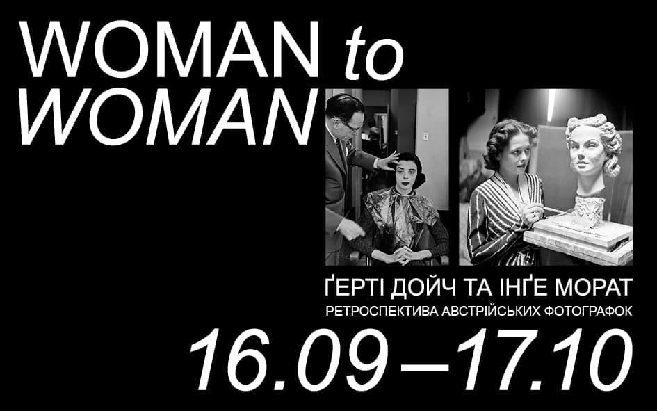 Жінки про жінок