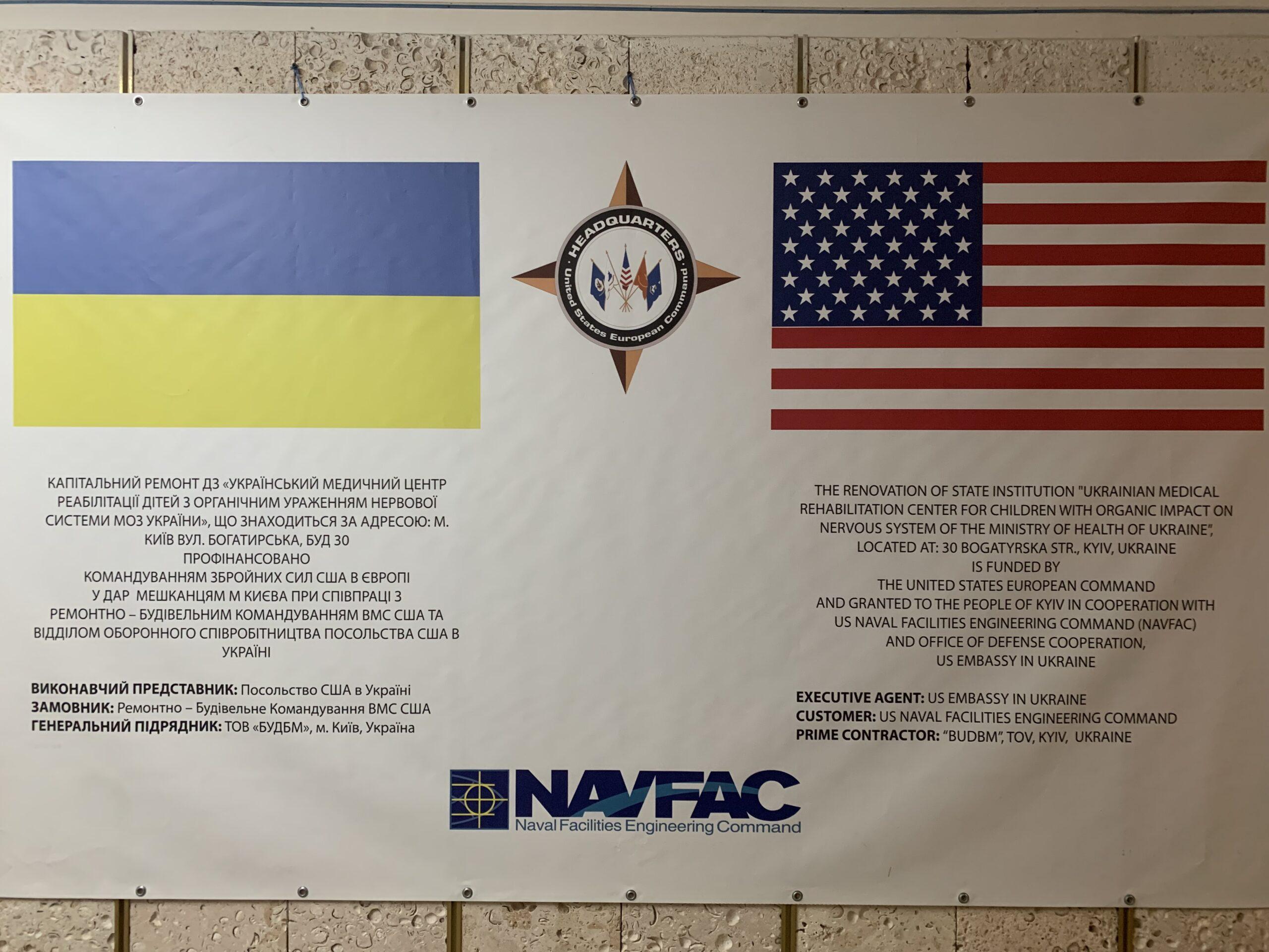 центр реабілітації дітей у Києві