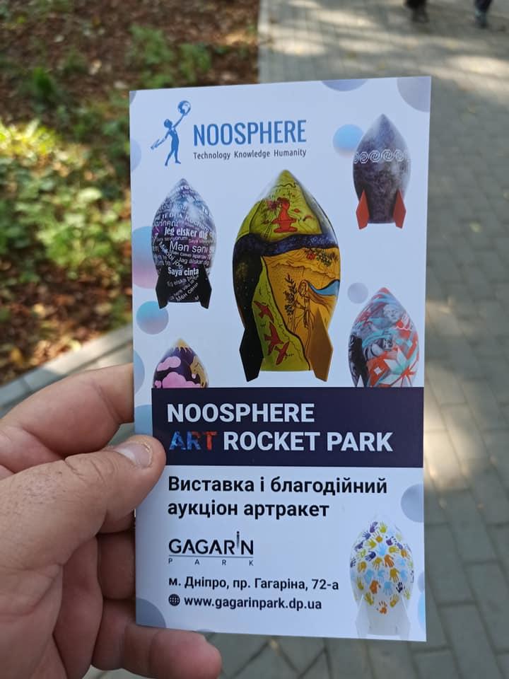 атракції Noosphere Art Rocket Park у парку Гагаріна разом з Noosphere / Ноосфера