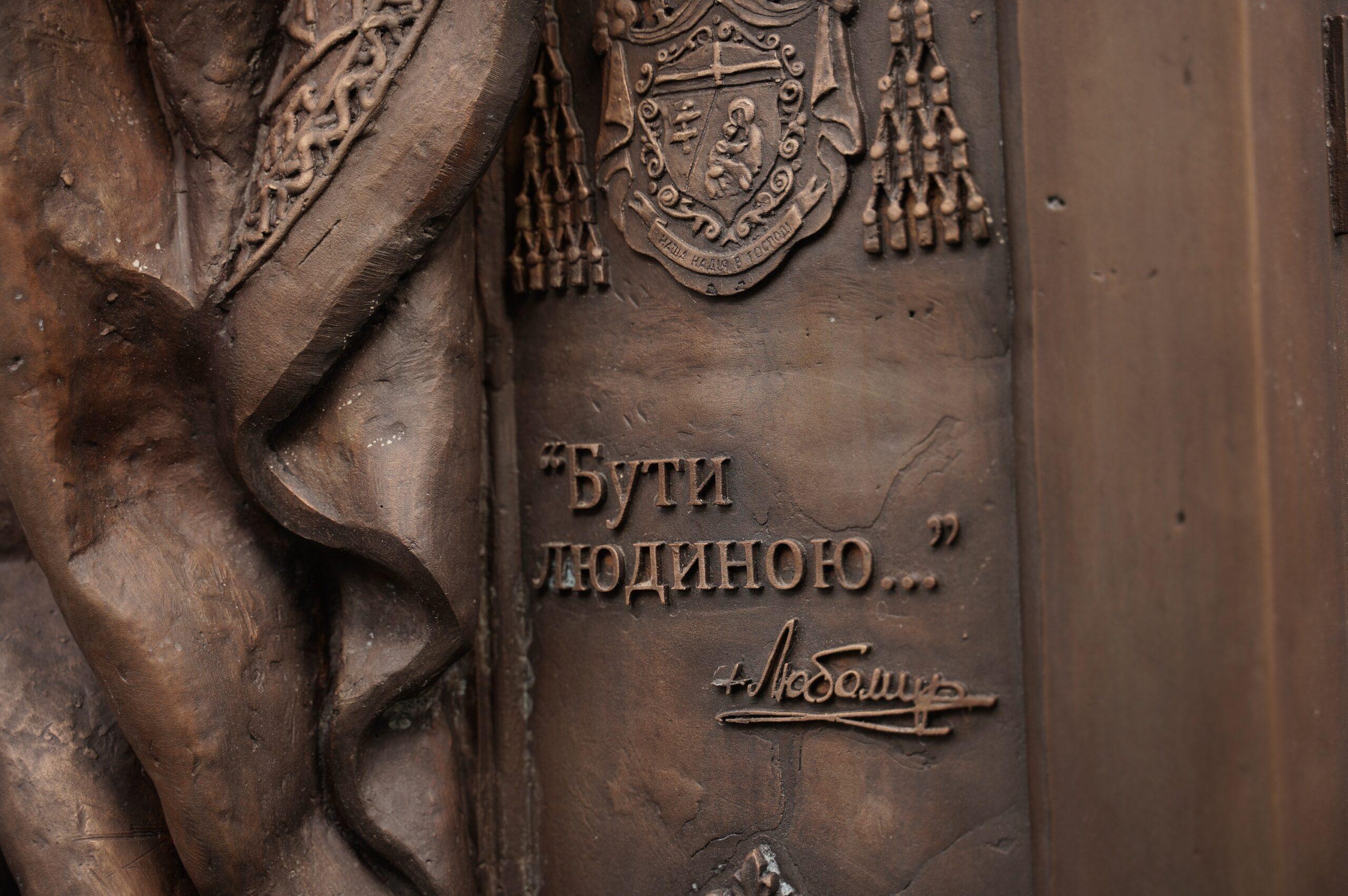 Пам'ятник Любомиру Гузару