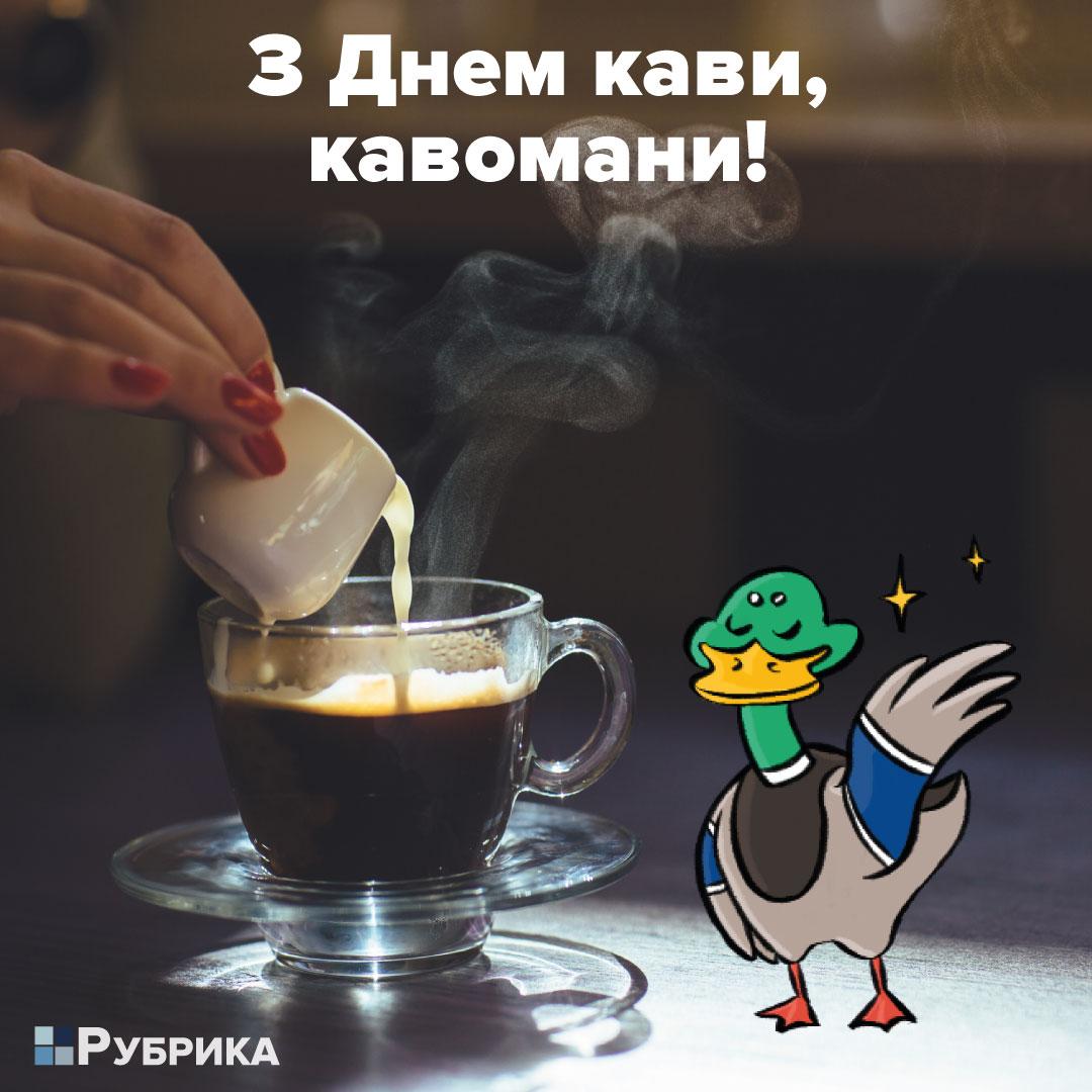 день кави рубрика