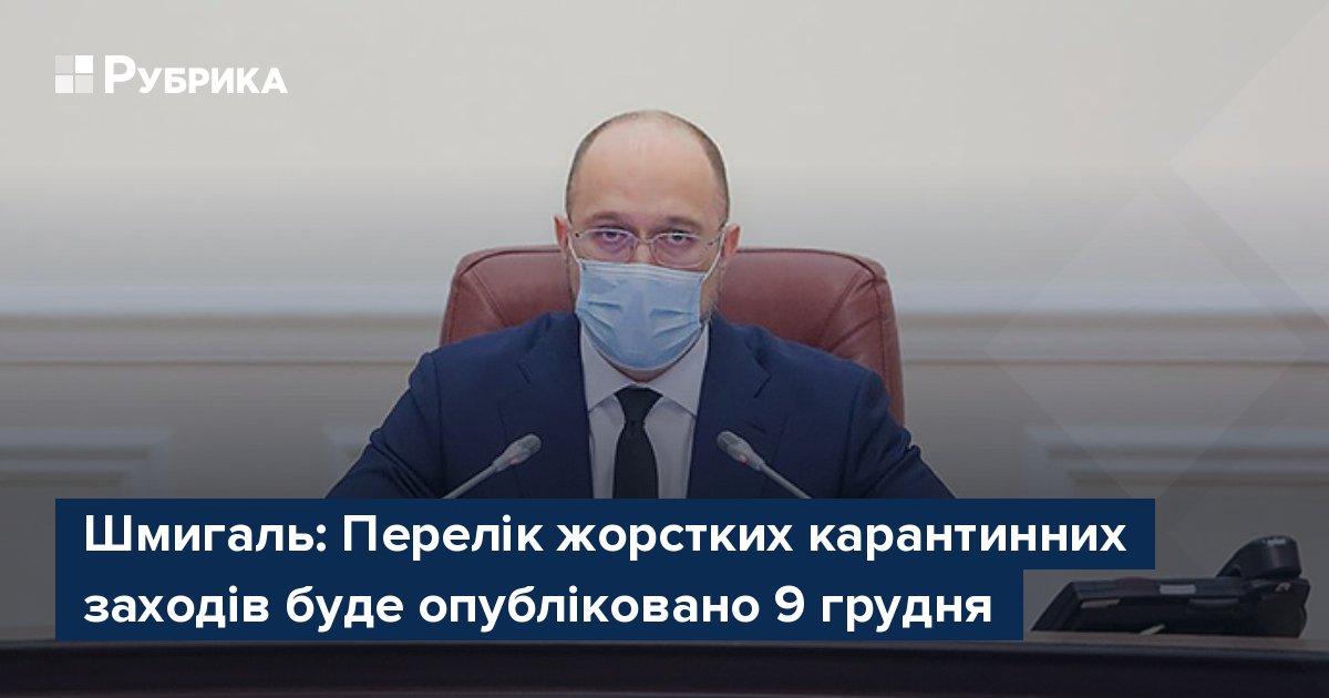 Шмигаль: Перелік жорстких карантинних заходів буде опубліковано 9 грудня
