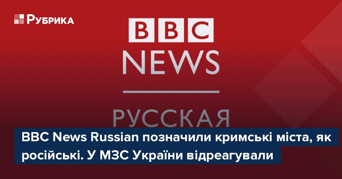 BBC News Russian позначили кримські міста, як російські. У МЗС України відреагували