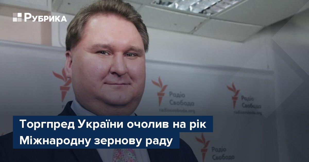 Торгпред України очолив на рік Міжнародну зернову раду