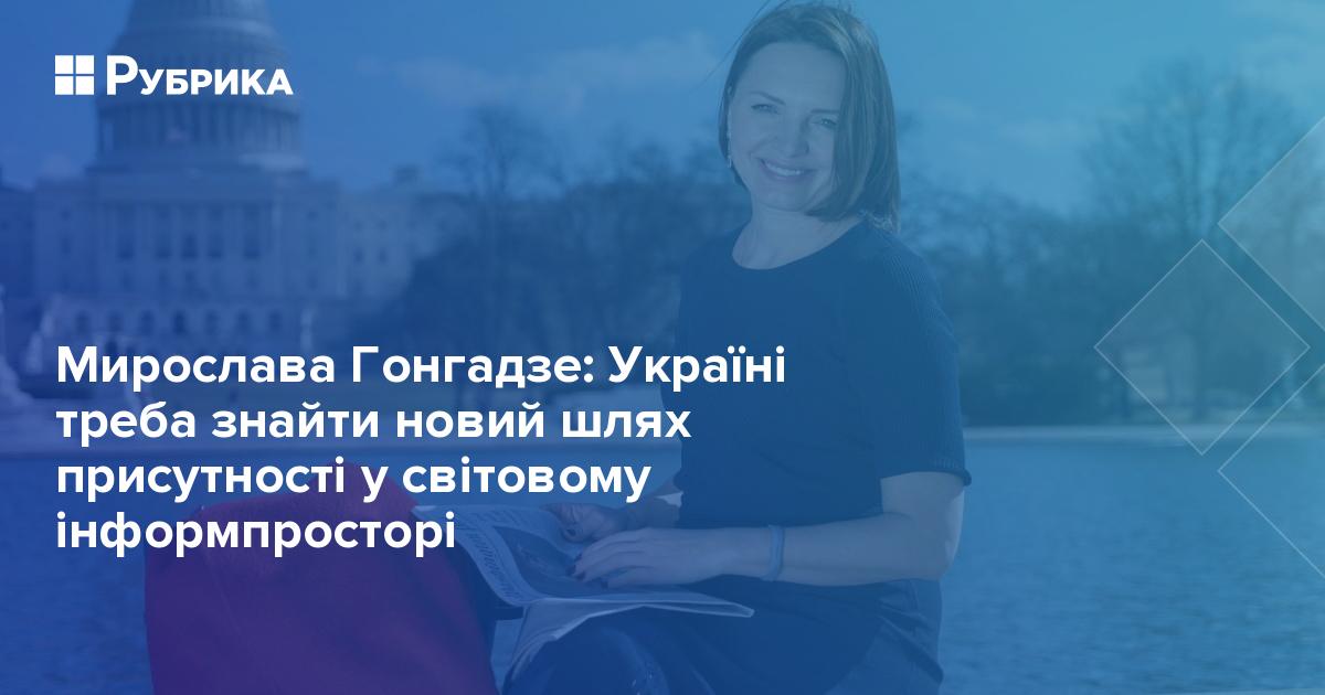 Мирослава Гонгадзе  Україні треба знайти новий шлях присутності у світовому  інформпросторі  d6b30cdf69281